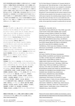 柳瀬杏里 2019年金沢21世紀美術館『現在地』_ページ_2