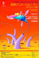 IAD19_Poster_修正2-1