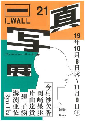 片山達貴 2019年度1_wall 最終選考展_ページ_1