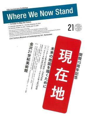 柳瀬杏里 2019年金沢21世紀美術館『現在地』_ページ_1