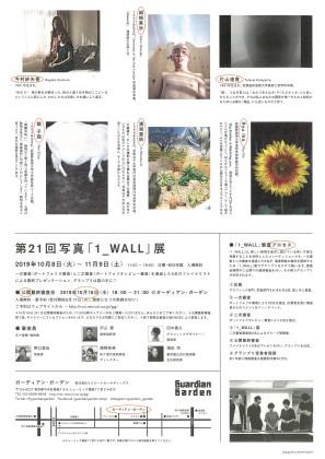 片山達貴 2019年度1_wall 最終選考展_ページ_2