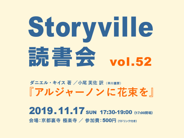 storyville52