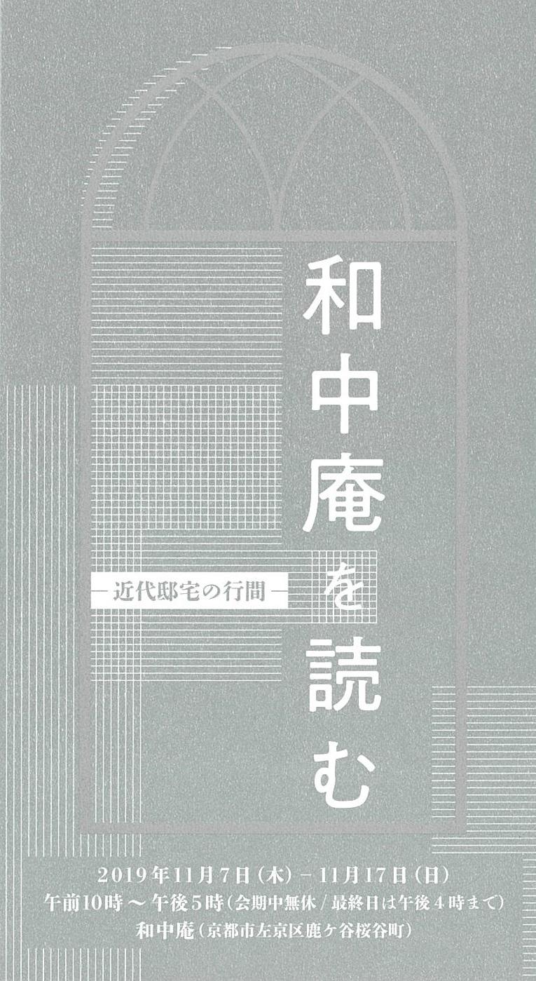 和中庵を読むオモテ