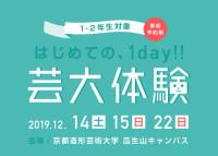191214 1日芸大体験