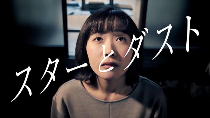 スターとダスト.mp4_snapshot_00.03_[2019.12.16_08.50.25]