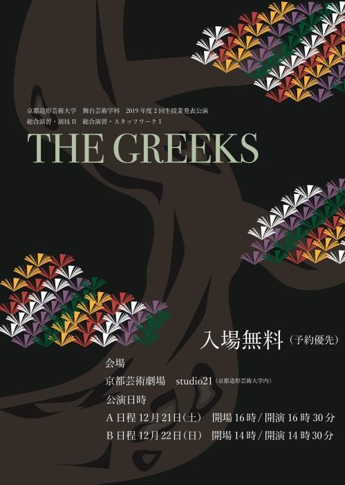 THE GREEKS_表