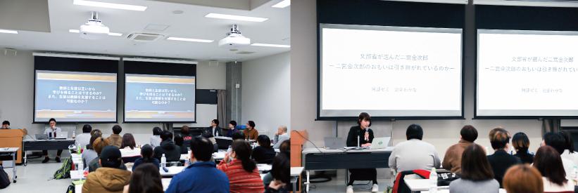 右:柴田健一(学生と教師が互いに支援するという支援像) 左:治金わかな(文部省が選んだ二宮金次郎——二宮金次郎のおもいは引き継がれているのか——)