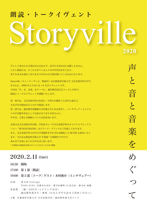 200211_storyville2020_A4