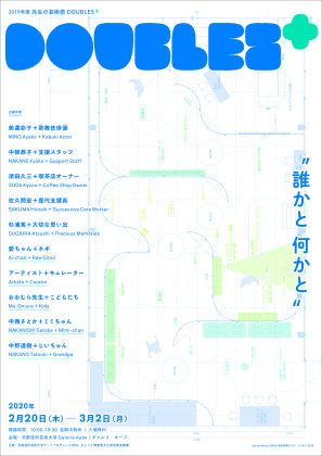kyosei2019_kyoto-zokei_flier_20020800-2
