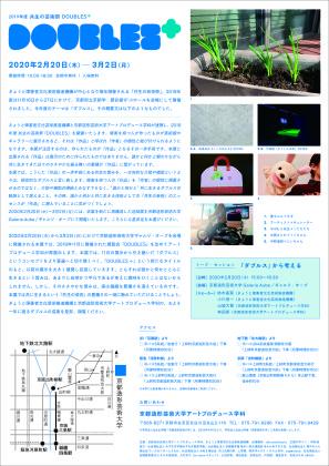 kyosei2019_kyoto-zokei_flier_20020800-3
