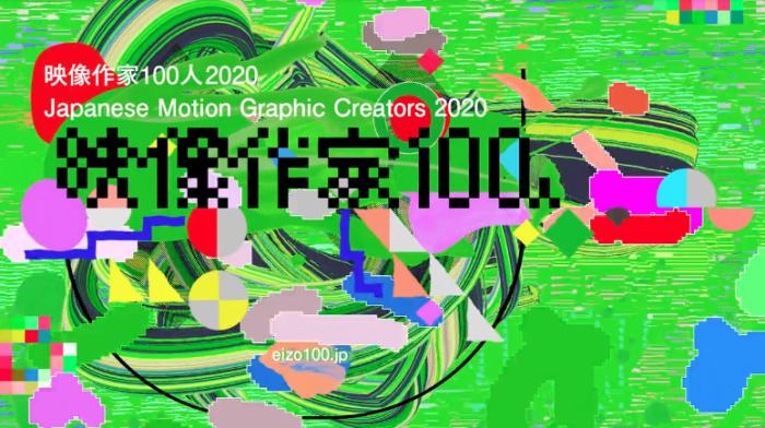 映像作家100人_2020