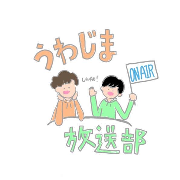 うわじま放送部 (1)