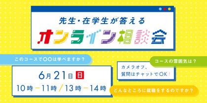 200621_個別相談会