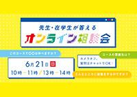 200621_個別相談会thum