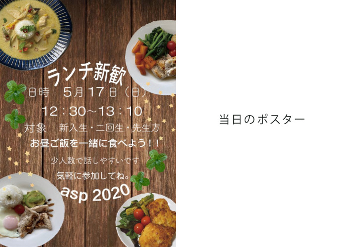 松月さん作成のポスター