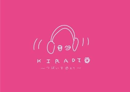 Kiradio_つほ〓いを添えて_