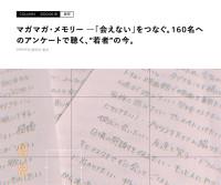 200618-斎明寺さん瓜生通信