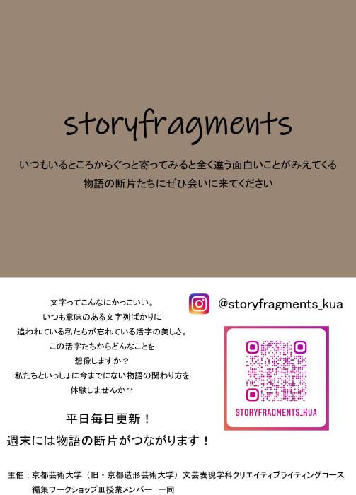 storyfragmentsチラシ