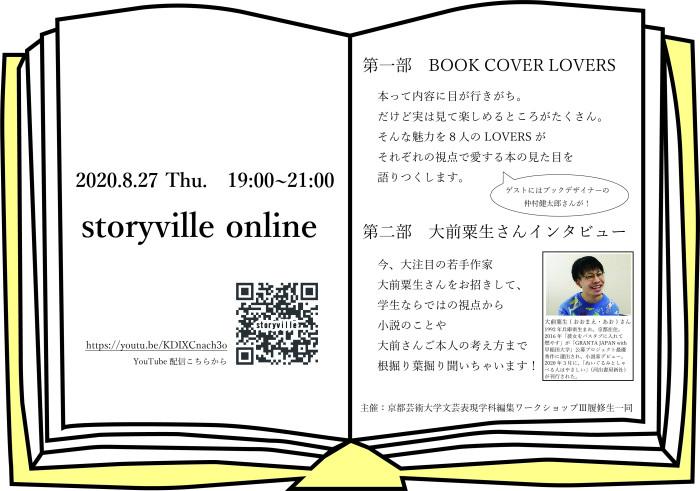 storyville_onlineチラシ200827