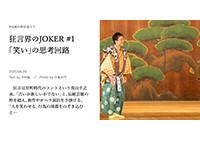 the kyoto 千之丞さんthum
