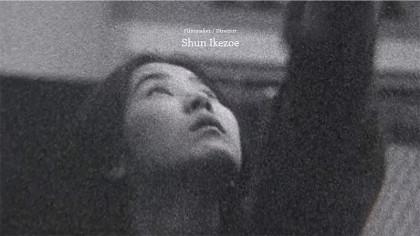 池添俊 Shun Ikezoe(1)