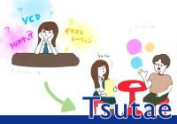 tsutae-blogthumb_20201022_720