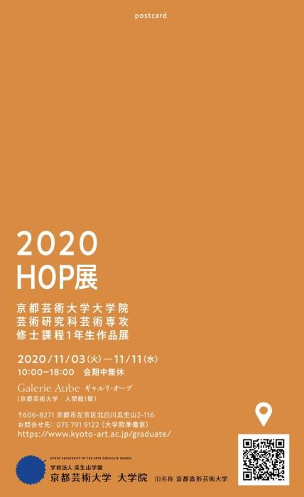 2020HOP_裏