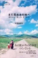 近藤先生書籍