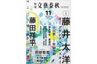 別冊文芸春秋01