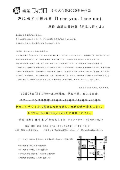 201225 山脇さんイベント