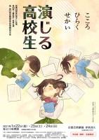 「演じる高校生」ポスター