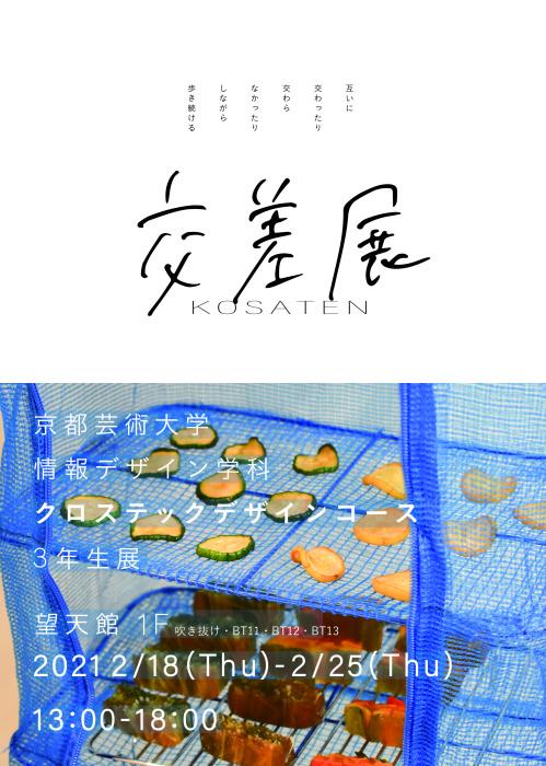X-techh交差展ポスター20210128