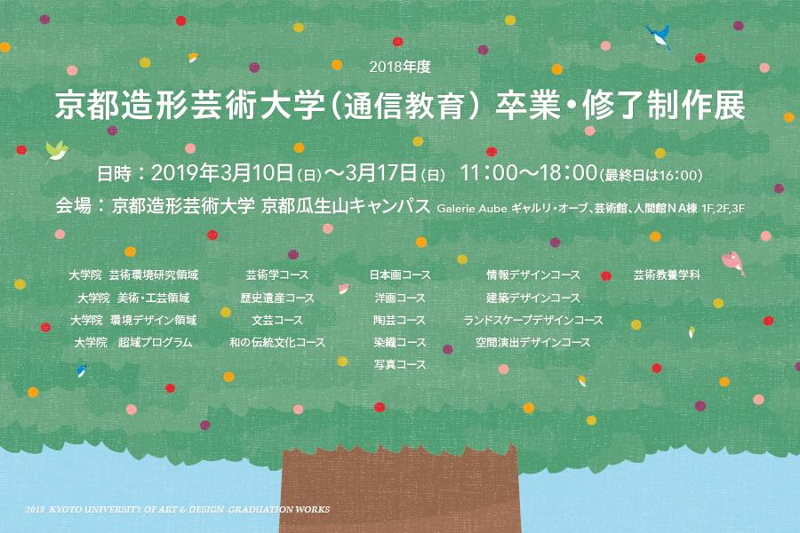2018年度 京都造形芸術大学(通信教育)卒業・修了制作展