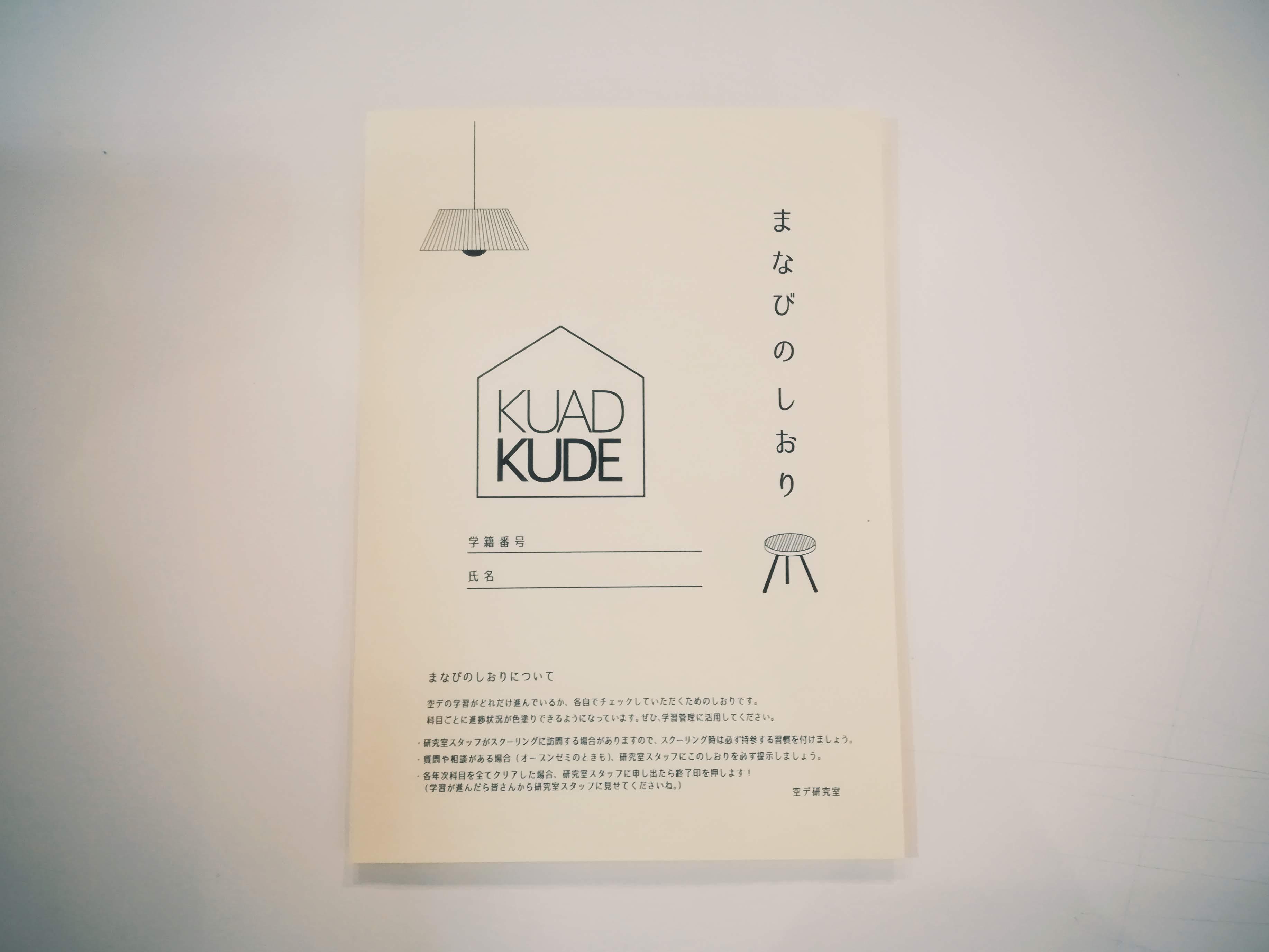 【空間演出デザインコース】空デ生活と、最初のスクーリング