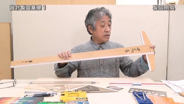 【ランドスケープデザインコース】製図用具の使用法や建築物・地形・樹木などの図面描法を学ぶ「デザイン基礎1(設計製図基礎)」