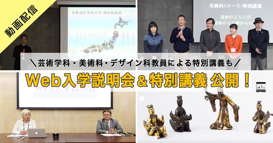 Web入学説明会&教員による特別講義のご紹介(動画)