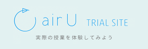 airu TRIAL SITE